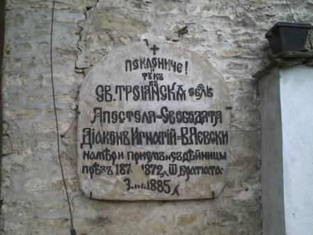 """Плоча върху обителския зид поставената още в далечната 1885 г. , отбелязваща, че тук дякон Игнатий е намерил """"прием и съидейници"""""""